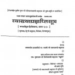 Vyakhyapragyaptisutra Bhag - 2  by ब्रजलाल जी महाराज - Brajalal Ji Maharaj