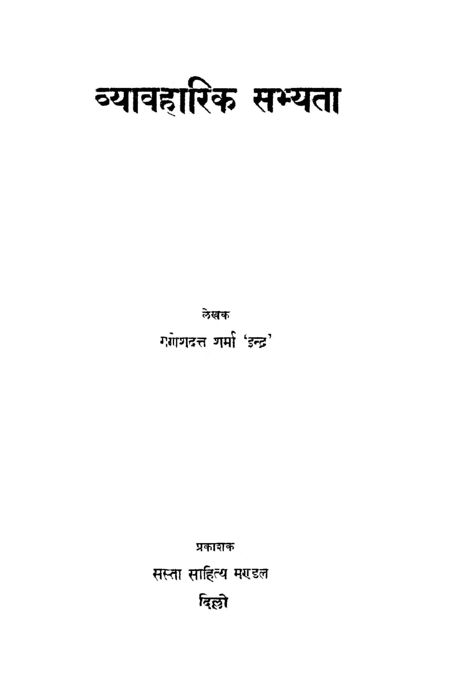 Book Image : व्यावहारिक सभ्यता - Vyavaharik Sabhyta