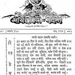 Vyavaharika Vedanta by कबीरदास - Kabirdas