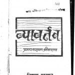 Vyavartan by प्रतापनारायण श्रीवास्तव - Pratap Narayana Shrivastav