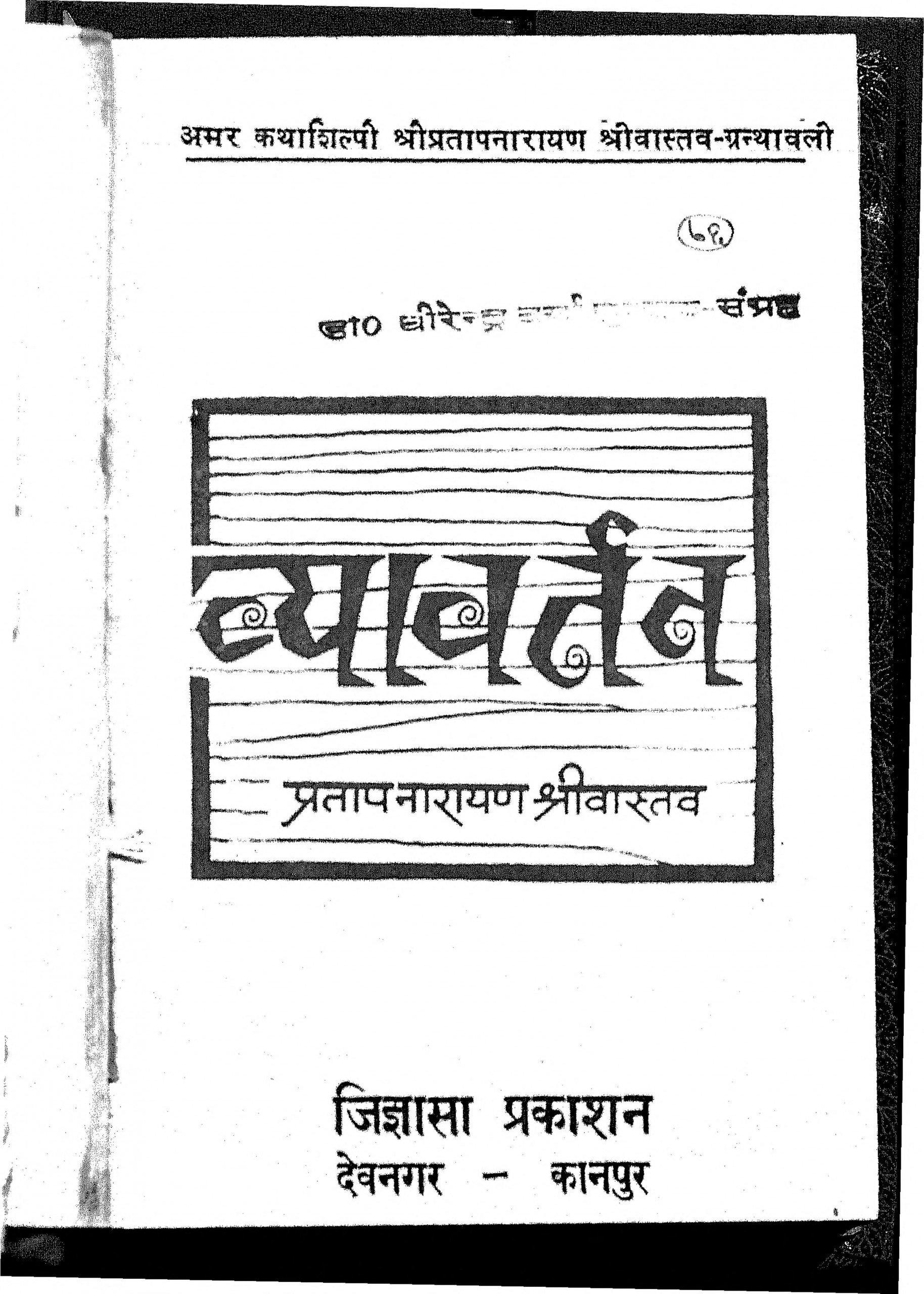Book Image : व्यावर्तन - Vyavartan