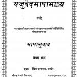 Yajurved Bhasha Bhashy Part 1 by दयानंद सरस्वती - Dayanand Saraswati