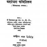 Yasodhara Pariseelan by शिवस्वरूप गुप्त - Shivswaroop Gupt