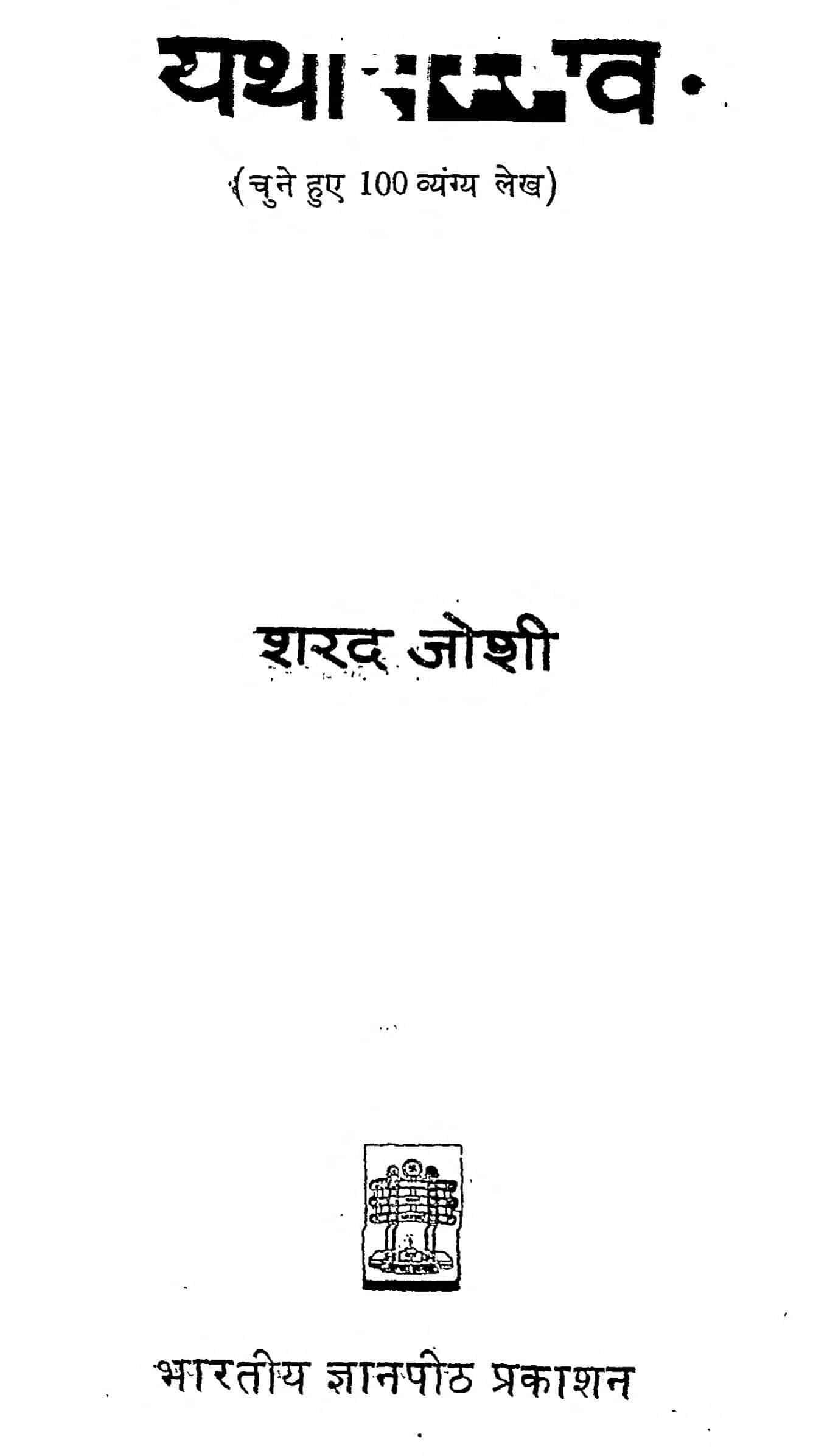 Book Image : यथासम्भव - Yathasambhav