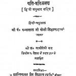 Yati Pratikraman by पन्नालाल सोनी -Pannalal Soni