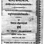 Yog Chintamani by कन्हैयालाल - Kanhaiyalal
