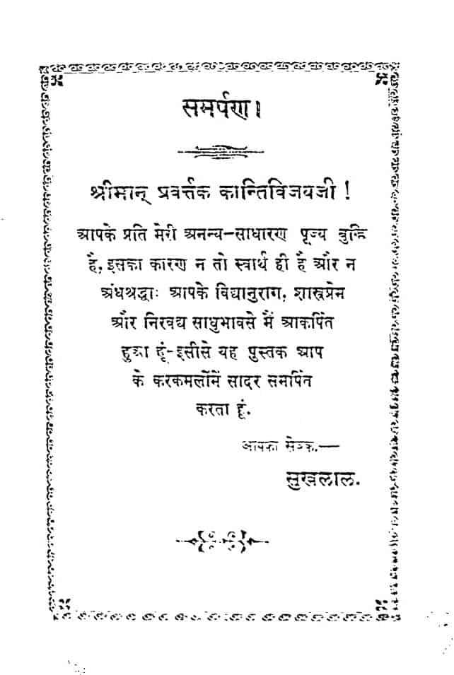 Book Image : योगदर्शन तथा योगविंशिका - Yogdarsan Tatha Yogwinshika