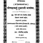 Yogshastrany Gujrati Bhashantar by भीमसिंह माणक - Bheemsingh Manak