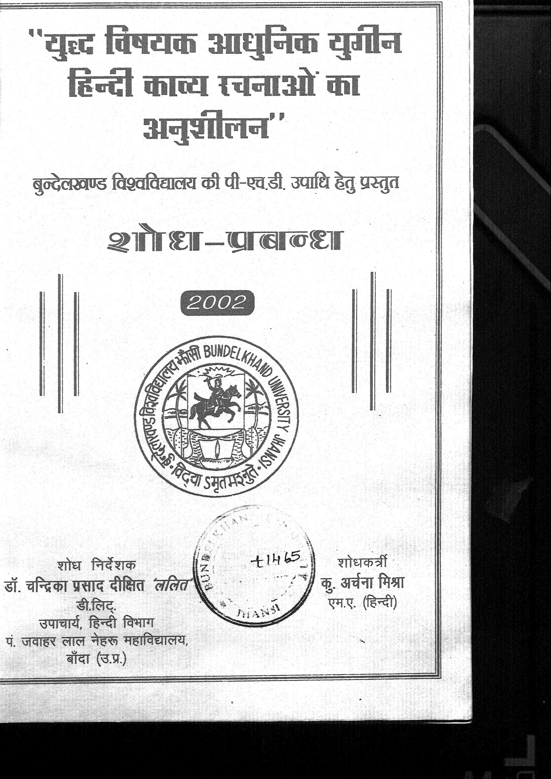 Book Image : युद्ध विषयक आधुनिक युगीन हिन्दी काव्य रचनाओं का अनुशीलन - Yuddh Vishayak Adhunik Yugeen Hindi Kavya Rachanaon Ka Anuseelan