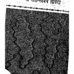 Yug Aur Sahitya by श्री शान्तिप्रिय द्विवेदी - Shri Shantipriy Dwivedi
