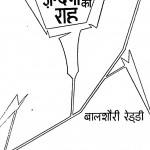 Zindagi Ki Raha Par by बालशौरि रेड्डी - Balshori Reddy