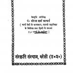 108 Upanishad by श्रीराम शर्मा आचार्य - Shri Ram Sharma Acharya