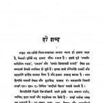1244 Bandi Ki Chetana (1946) by कमलापति त्रिपाठी शास्त्री - Kamlapati Tripathi Shastri