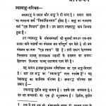 1913 Sthanaang Sutra by मुनिश्री कन्हैयालालजी कमल - Munishri Kanhaiyalalji kamal