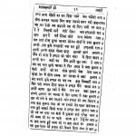 1924 Anga Suttani-ii by मुनि नथमल - Muni Nathmal