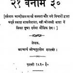 21 Banaam 30 by आचार्य चतुरसेन शास्त्री - Acharya Chatursen Shastri