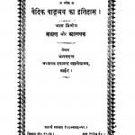 A History Of Vedic Literature, Vol. 2 by पं. भगवद्दत्त - Pt. Bhagavadatta