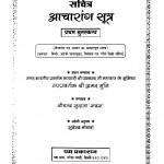 Aacharang Sutra by अमर मुनि - Amar Muni
