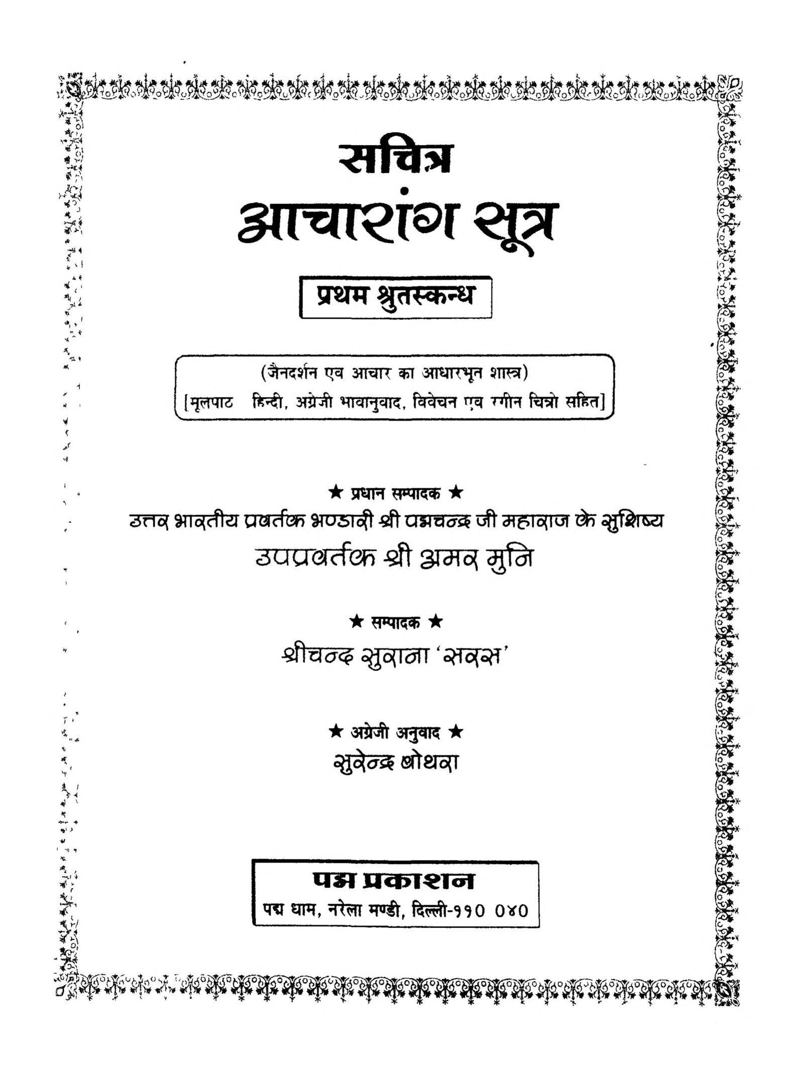 Book Image : आचारांग सूत्र  - Aacharang Sutra