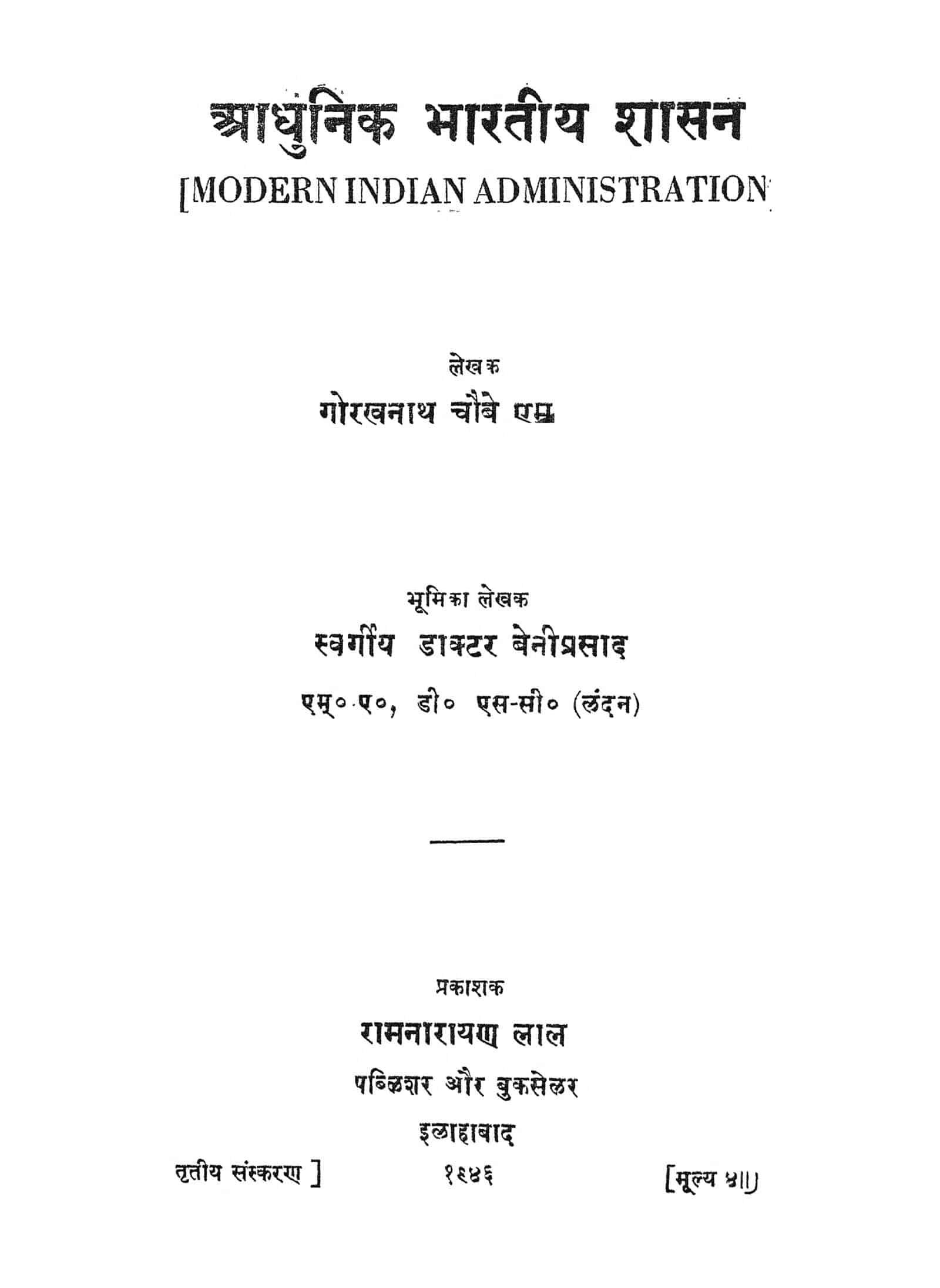 Book Image : आधुनिक भारतीय शासन - Aadhunik Bharateey Shasan