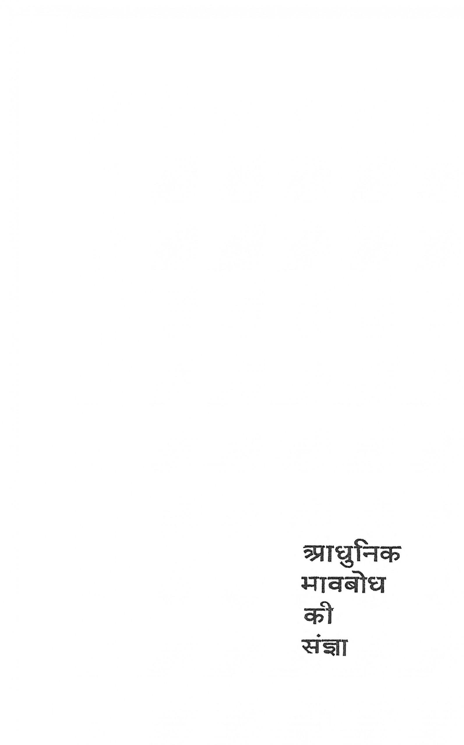 Aadhunik Bhavabogh Ki Sangya by अमृत राय - Amrit Rai
