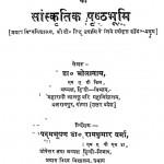 Aadhunik Hindi Sahitya 1900 Se 1950 Ki Sanskritik Prishthabhumi by भोलानाथ - Bholanath