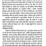 Aadhunik Vigyan Aur Ahinsa by श्री गणेश मुनि शास्त्री - Shri Ganesh Muni Shastri
