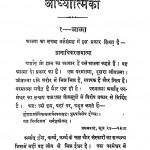 Aadhyatmikee by महावीर प्रसाद द्विवेदी - Mahaveer Prasad Dwivedi