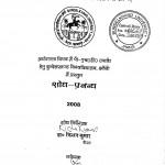 Aadiwasiyon Ki Arthik Sanrachana Men Mahilaon Ki Sahabhagita Ka Adhyayan  by श्री रामनाथ - Shri Ramnath