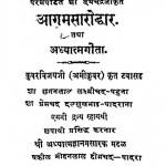 Aagamsarouddhar by मोहनलाल - Mohanlal