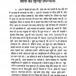 Aaj Ka Hindi Upanyas by डॉ. इन्द्रनाथ मदान - Dr. Indranath Madan