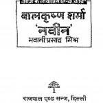 Aaj Ke Lock Priye Hindi Kavi Bal Krishan Sharma by भवानी प्रसाद मिश्र - Bhawani Prasad Mishra