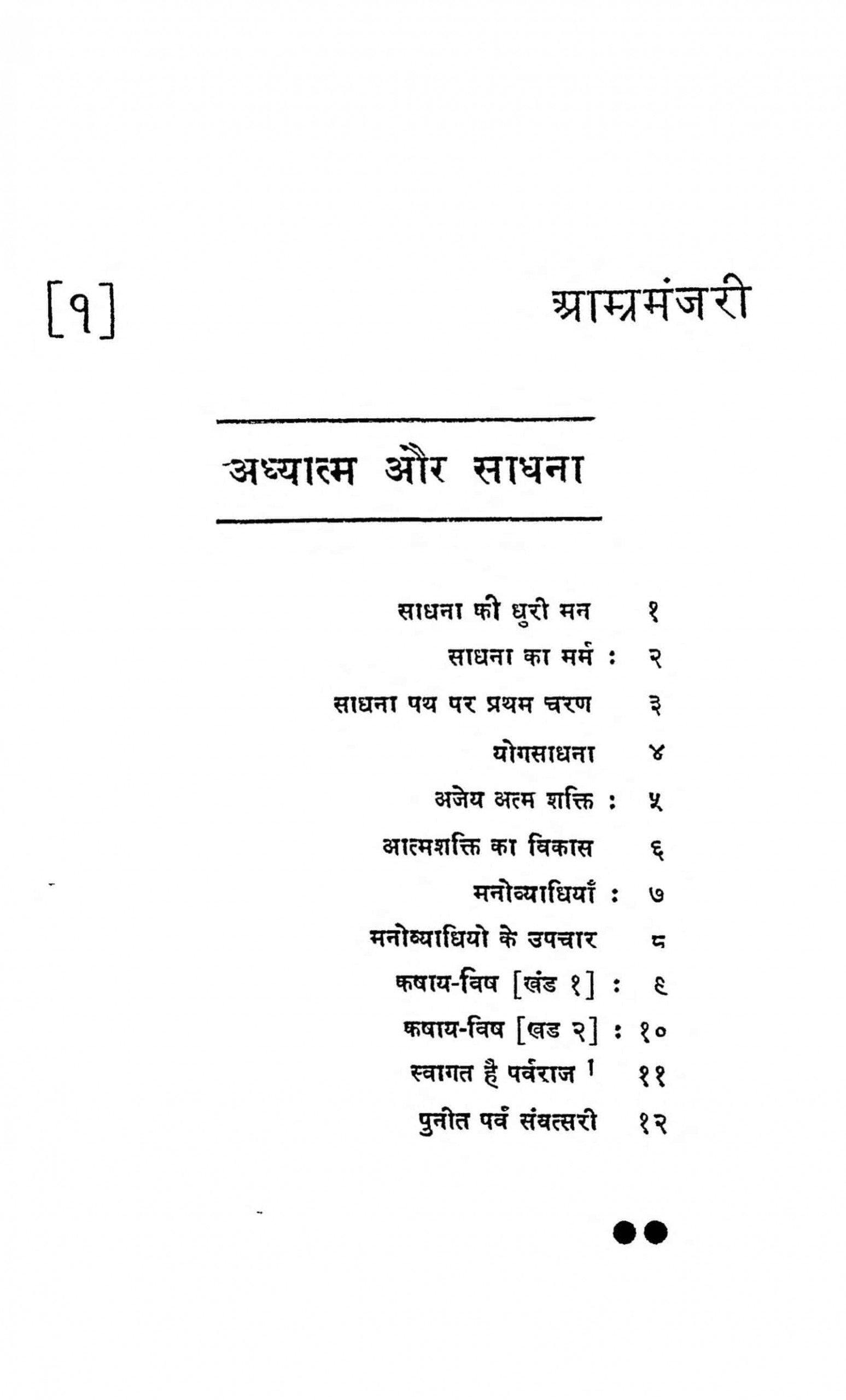 Book Image : आम्रमंजरी  - Aamrmanjari