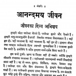 Aanandmay Jeevan by डॉ. रामचरण महेन्द्र - Dr. Ramcharan Mahendra