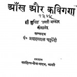 Aankh Aur Kavigan by जवाहरलाल चतुर्वेदी - Jawaharlal Chaturvedi