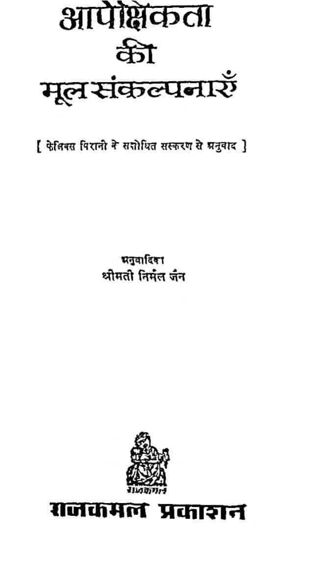 Book Image : आपेक्षिकता की मूल संकल्पनाएँ - Aapekshikta Ki Mul Sankalpnaye