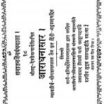 Aaradhanasar  by गजाधरलालजी - Gajadharlal Ji