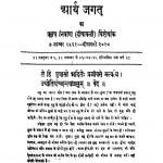 Aarya Jagat  by आनन्द स्वामी सरस्वती - Anand Swami Saraswati