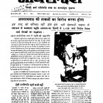 Aarya Sandesh by महर्षि दयानंद सरस्वती -maharshi dayanand saraswati