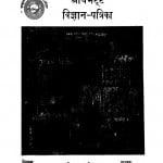 Aaryabhatata Vigyan Patrika by डॉ विजय शंकर - Dr. Vijay Shankar