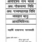 Aaryoddeshya Ratn Mala by महर्षि दयानन्द सरस्वती - Maharshi Dayanand Sarasvati