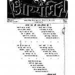 Aaryya Mitra  by हरिशंकर शर्मा - Harishanker Sharma