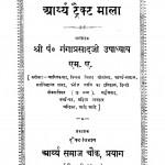 Aaryya Traikt Mala by गंगाप्रसाद उपाध्याय - Gangaprasad Upadhyaya