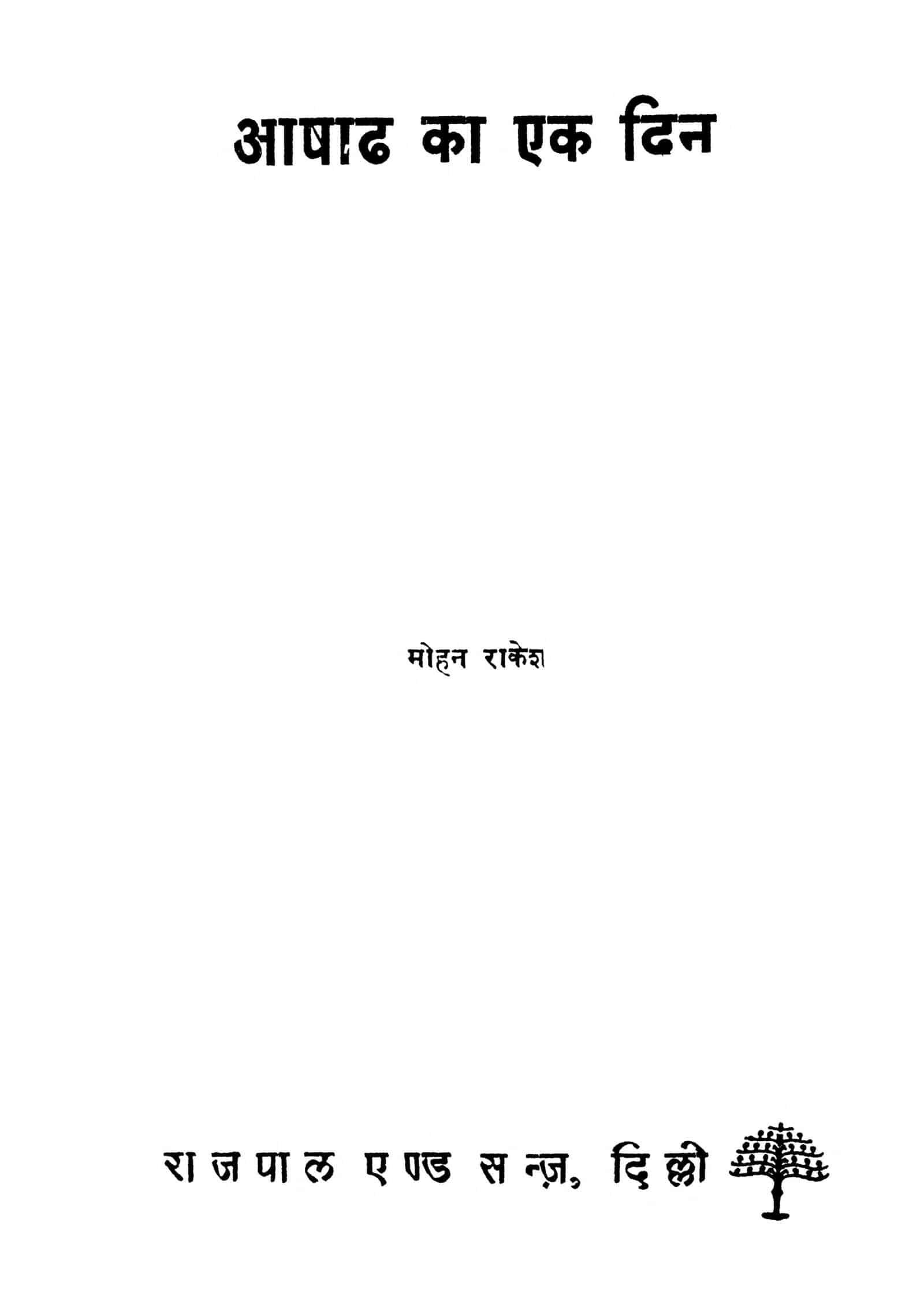 Book Image : आषाढ़ का एक दिन - Aashadh Ka Ek Din