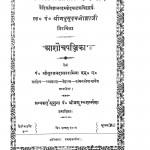 Aashochpanjika by सुरजनदास स्वामी - Surjandas Swami