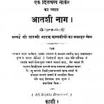 Aatashi Naag by काशी - Kaashi