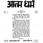 Aatm Dharm by रामजी माणेकचंद दोशी - Ramji Manekachand Doshi