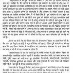 Aatm Samikshan by शान्ति चन्द्र मेहता - Shanti Chandra Mehata