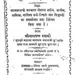 Aatma Darshan by नारायण स्वामी - Narayan Swami