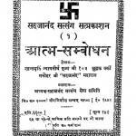 Aatma - Sambodhan by सहजानन्द महाराज - Sahjanand Maharaj